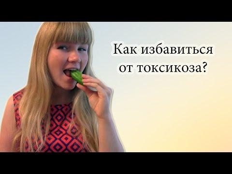 видео: Как избавиться от токсикоза?