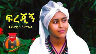 Tewodros Samuel - Firejign | ፍረጅኝ - New Ethiopian Music (Official Video)