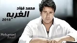 اغنيه الغربه محمد فؤاد