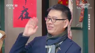 [跟着书本去旅行]饺子由来的传说| 课本中国