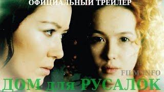 Дом для русалок (2015) Трейлер к фильму (Русский язык)
