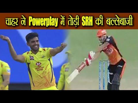 IPL 2018 : Deepak Chahar decimates Hyderabad batting, SRH's poor show in power play   वनइंडिया हिंदी