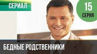 ▶️ Бедные родственники 15 серия | Сериал / 2012 / Мелодрама