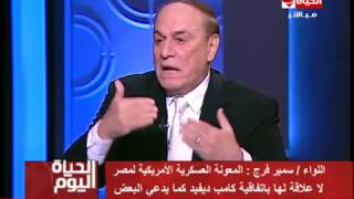 الحياة اليوم - اللواء / سمير فرج : الجنرال ماتيس وزير الدفاع الجديد كان دائم الزيارة لمصر