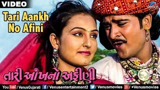 Taari Aankh No Afini - VIDEO SONG | Gujarati Love Song | Best Gujarati Romantic Song 2018