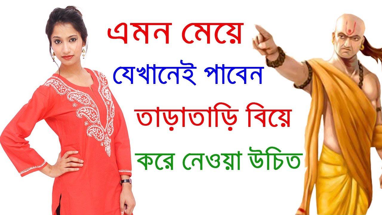 এমন মেয়ে যেখানেই পাবেন তাড়াতাড়ি বিয়ে করে নেওয়া উচিত | চাণক্য নীতি । Chanakya Niti full in Bengali