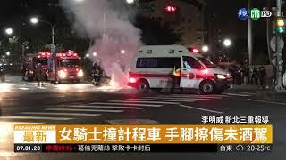 女騎士撞計程車 機車倒地變火球| 華視新聞 20190108
