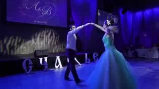 Первый танец молодоженов (шикарный свадебный вальс Володи и Насти)