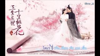 [คาราโอเกะตัดเสียง] เพลงเย็นชา 凉凉 OST สามชาตสามภพป่าท้อสิบหลี่