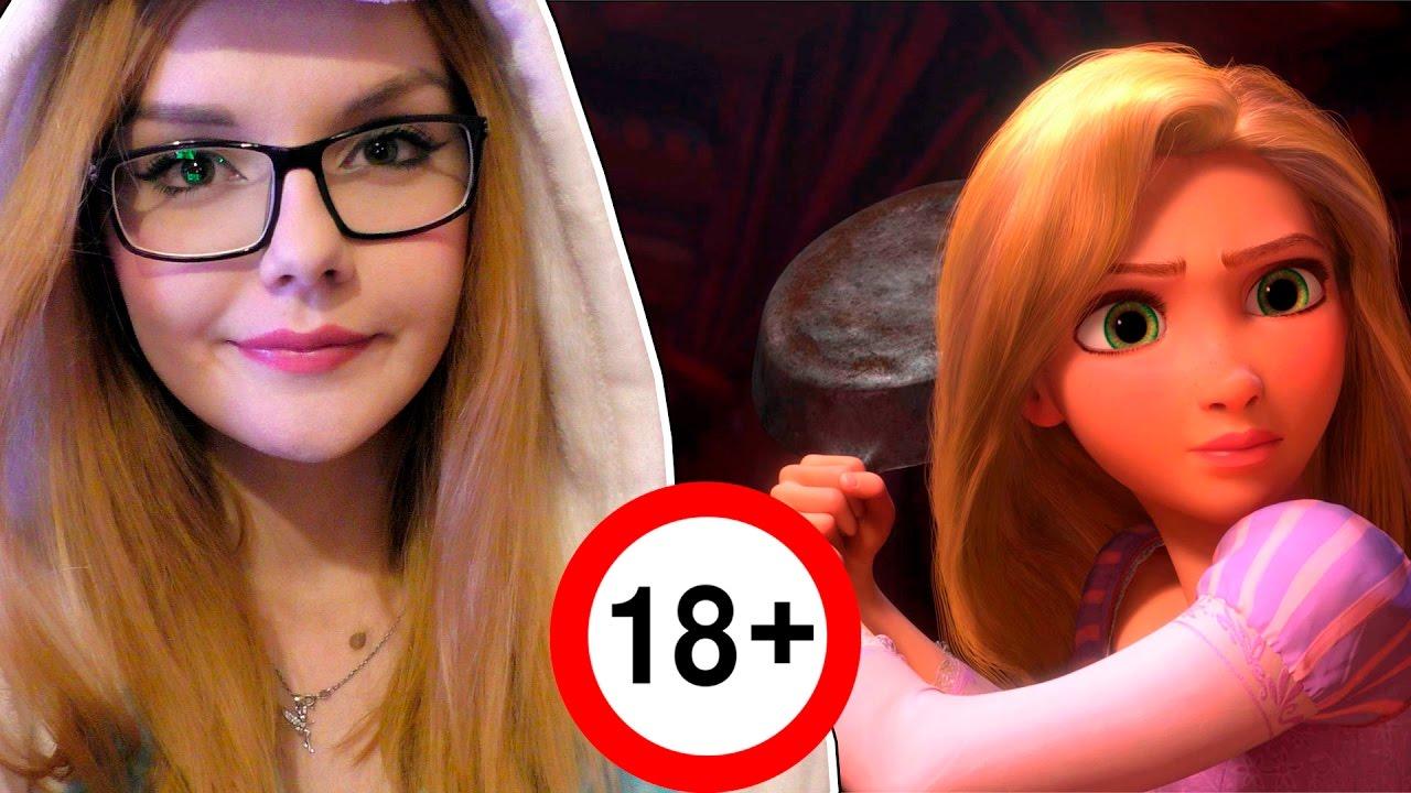 ОЗВУЧКА ДЛЯ ВЗРОСЛЫХ (РАПУНЦЕЛЬ) 18+ | РЕАКЦИЯ - YouTube