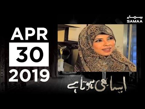 Jawan Khoobsurat Larki Aur Sunsaan Qilah | Aisa Bhi Hota Hai | SAMAA TV | 30 April 2019