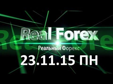 Форекс сигналы. Отчет о реальной торговле за 23 11 15. Канал Реальный форекс по сигналам.