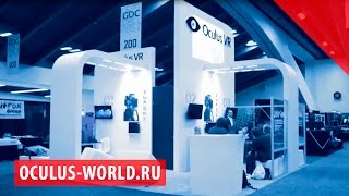 Oculus VR GDC 2013 Behind the Scenes | Окулус Россия World Youtube Ютюб