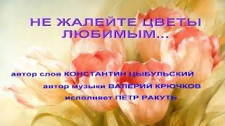 Самый лучший и нежный романс о любви   НЕ ЖАЛЕЙТЕ ЦВЕТЫ ЛЮБИМЫМ...