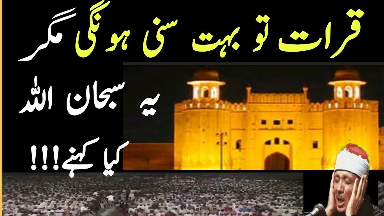 Download Qari Abdul basit abdus samad in Lahore in Pakistan, world no.1 voice