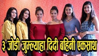 ३ जोडी भाईरल जुम्ल्याहा दिदी बहिनी एकैचोटी मिडियामा- Nepali 3 Twins Sisters Interview