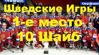 Все 10 голов сборной России по хоккею на Шведских Играх 2017