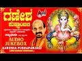 Ganesha Pushpanjali   Lord Ganesha Selected Devotional Songs Jukebox 2018