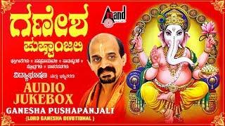 Ganesha Pushpanjali | Lord Ganesha Selected Devotional Songs Jukebox 2018