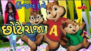 Chote Raja | kinjal dave | special chipmunk funny cartoons
