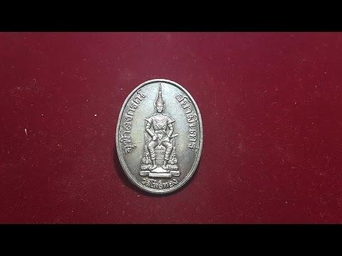 อ.วราห์ วัดโพธิ์ทอง เหรียญจุฬาลงกรณ์ สยามมินทร์ รุ่นแรก