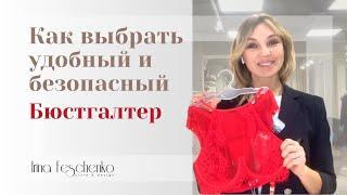 Как выбрать безопасный и удобный бюстгалтер Советы стилиста