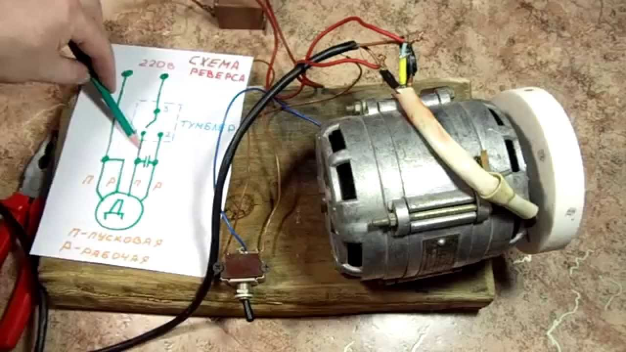220 вольт реверс схема