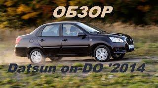 Обзор !  Datsun on DO '2014 !