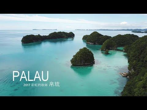 2017 PALAU 帛琉潛水 - DJI Mavic / Diving / Road Trip