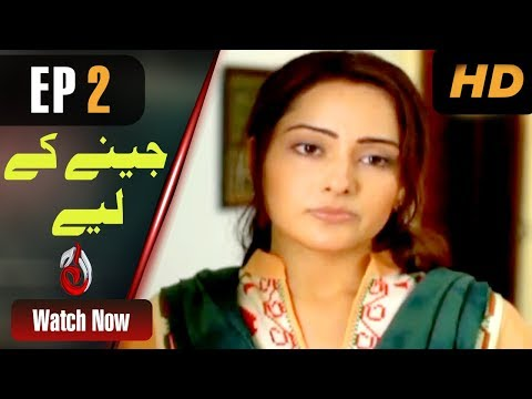 Jeene Ke Liye - Episode 2 - Aaj Entertainment