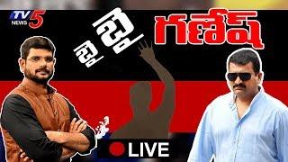 BYE BYE Bandla | TV5 Murthy Live Debate with Bandla Ganesh | TV5 News
