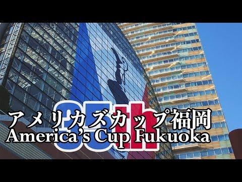 My Experience of America's Cup Fukuoka Series / アメリカズカップ福岡体験記
