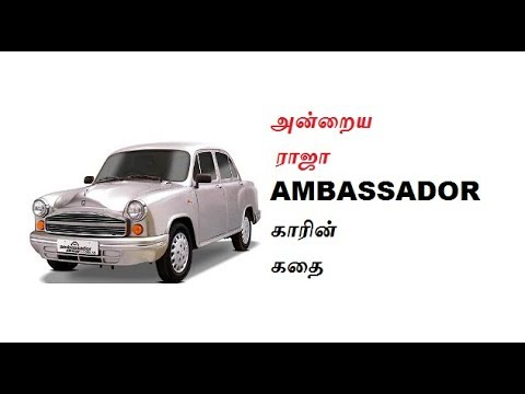 The Amazing Story Of Ambassador Car ? Explained In Tamil(தமிழ் )