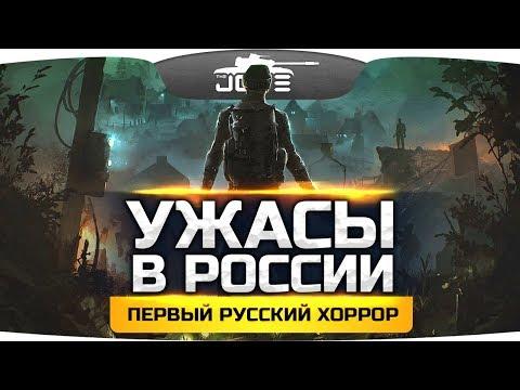 УЖАСЫ В РОССИИ ● Новый Сталкер 2.0 — DESOLATE
