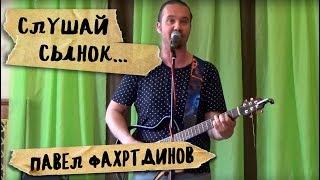 Павел Фахртдинов, Слушай сынок и запоминай,