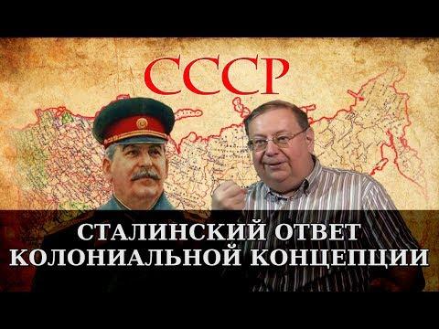Картинки по запросу Сталинский ответ колониальной концепции. Александр Пыжиков