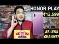 Honor Play Just For ₹12,599 Only | Kya Ab Lena Chahiye 2019 Mei? Amazon Great Indian Sale 2019