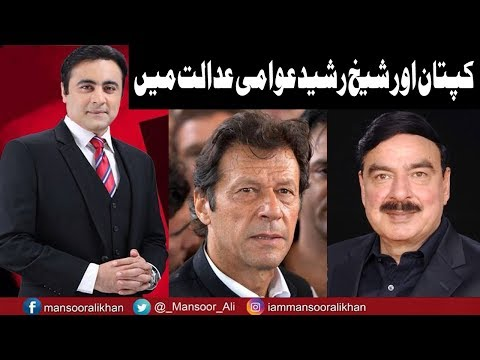 To The Point With Mansoor Ali Khan - 19 January 2018 - Express News