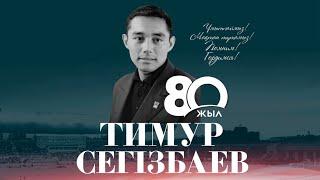 Товарищеский матч в честь 80-летия легенды Казахстанского футбола Тимура Сегизбаева