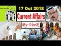 17 October 2018 Current Affairs | Daily Current Affairs, PIB, Nano Magazine Detail Study in Hindi