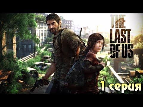 Начало зомби апокалипсиса Зе ласт оф ас прохождение #1 Horror Games Zombie