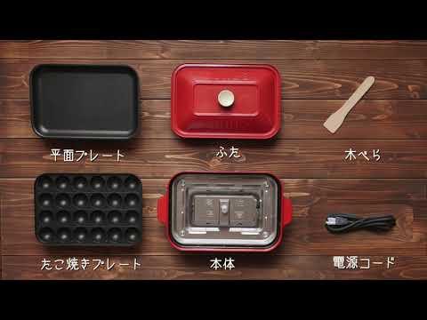 日本BRUNO 多功能電烤盤 (開箱篇)