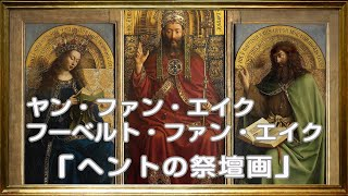 ヤン・ファン・エイク 、フーベルト・ファン・エイク『ヘントの祭壇画』