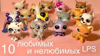 LPS / 10 НЕЛЮБИМИХ і УЛЮБЛЕНИХ Lps/ Littlest pet shop.