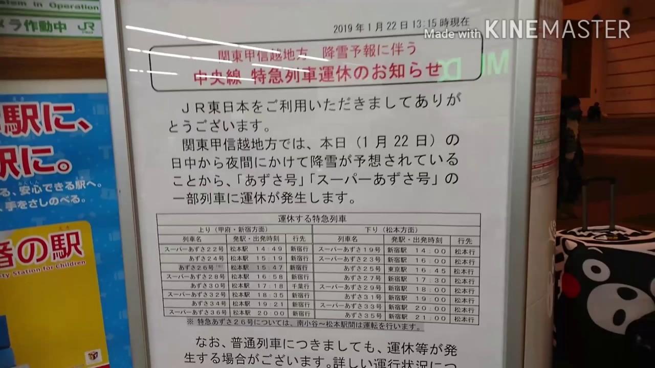 状況 運行 特急 あずさ JR中央線 運行状況に関する今日・現在・リアルタイム最新情報|ナウティス