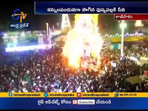 Kanipakam Brahmotsavam | Pushpa Pallaki Seva Performed for Varasiddhi Vinayaka