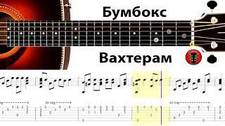 Бумбокс - Вахтерам / Аранжировка на гитаре.