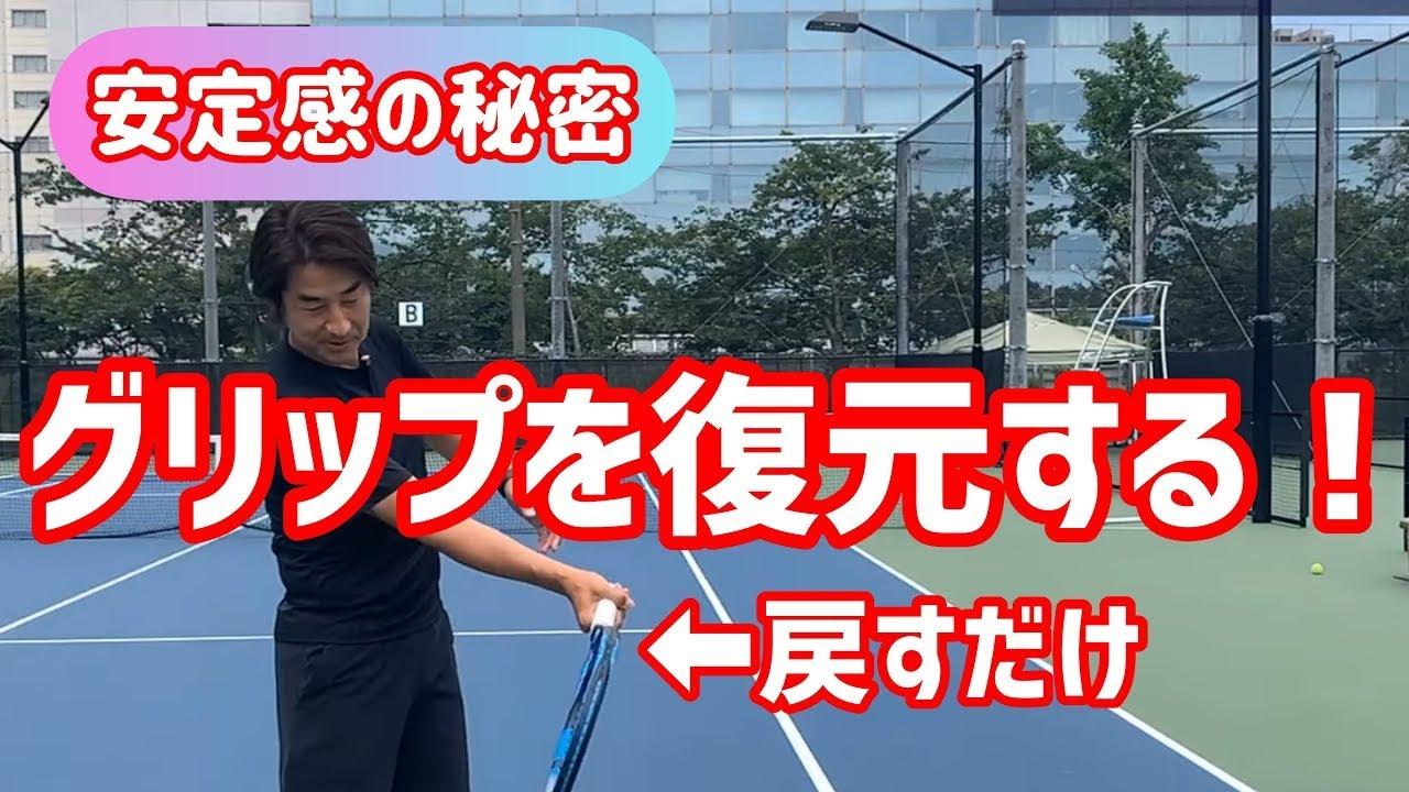 【なぜプロ選手のフォアハンドは安定しているのか?】テニス グリップや調整力について、Q&Aも交えながら