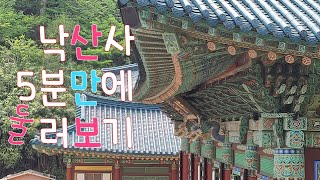 Naksan Temple in Korea/강원도 양양 …