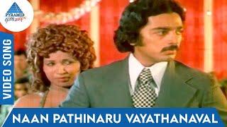 Pagadai Panirendu Tamil Movie Songs   Naan Pathinaru Vayathanaval Video Song   S Janaki